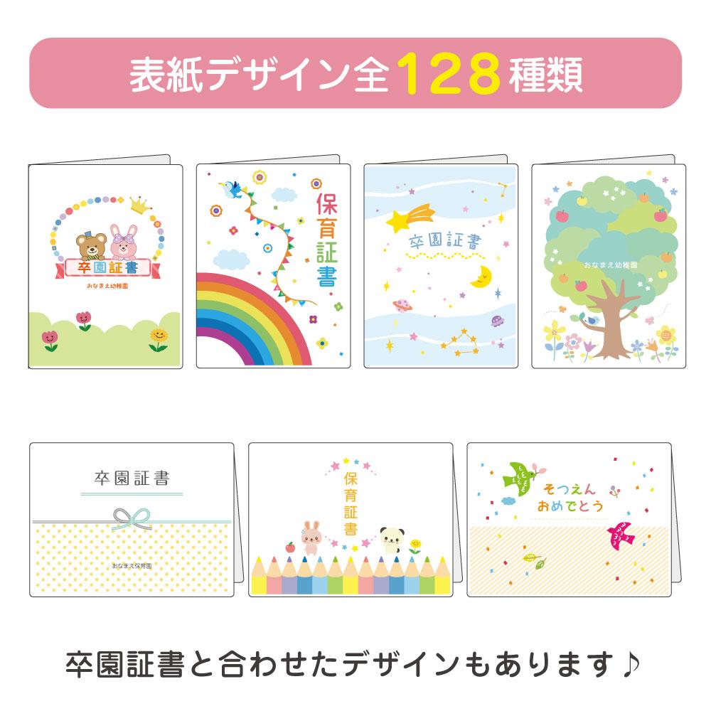 デザイン表紙128種×内面8種