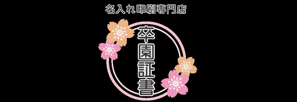 卒園証書ロゴ