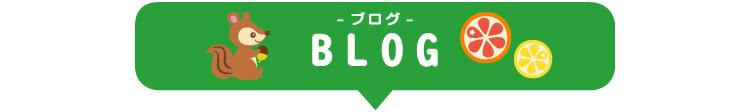 お名前シール工場のブログ