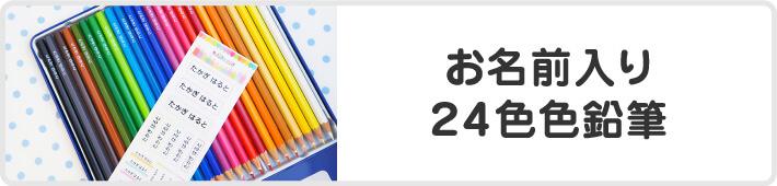 お名前入り24色色鉛筆