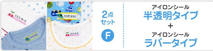 アイロンシール(半透明+ラバー)