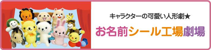 キャラクターの可愛い人形劇★お名前シール工場劇場