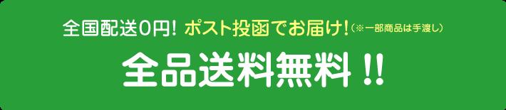 全国配送0円! 発送から1営業日でポストにお届け! 全品送料無料!!速達発送!!