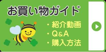 お買い物ガイド ・紹介動画 ・Q&A ・購入方法