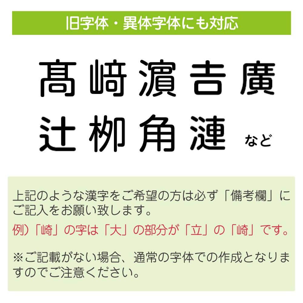 旧漢字・異体字体にも対応