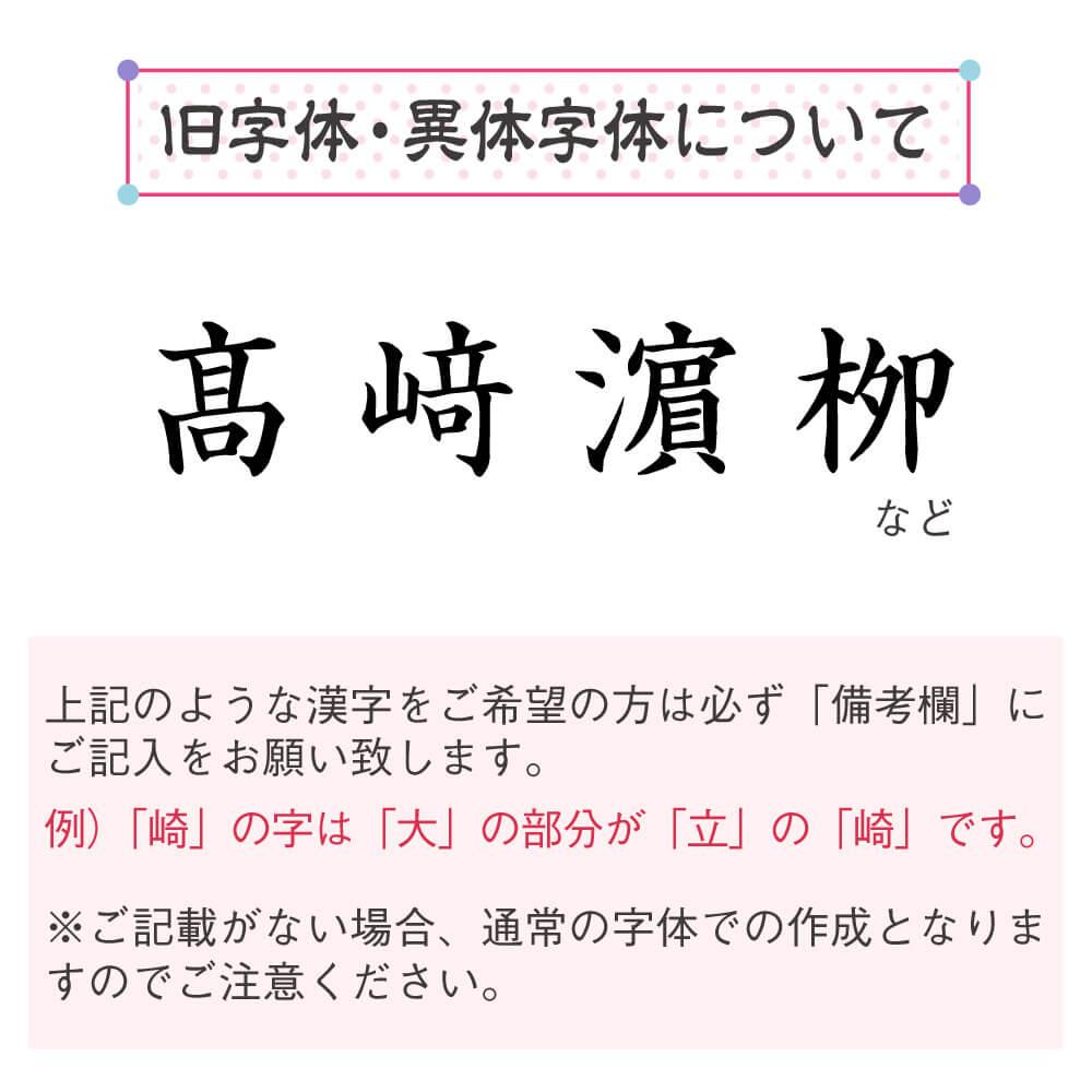 備考欄に記入で旧漢字・異体字体で作成も可能です