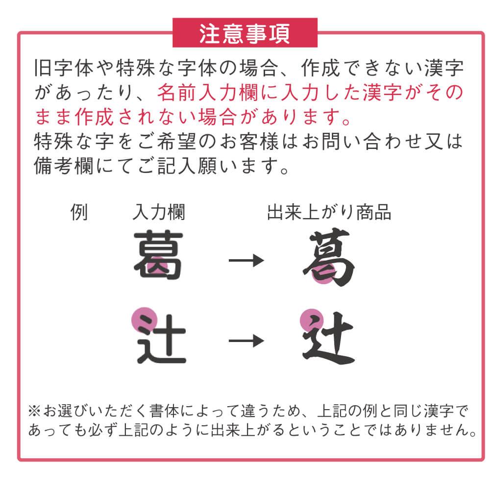 特殊漢字をご希望の場合はお問い合わせまたは備考欄にご入力ください