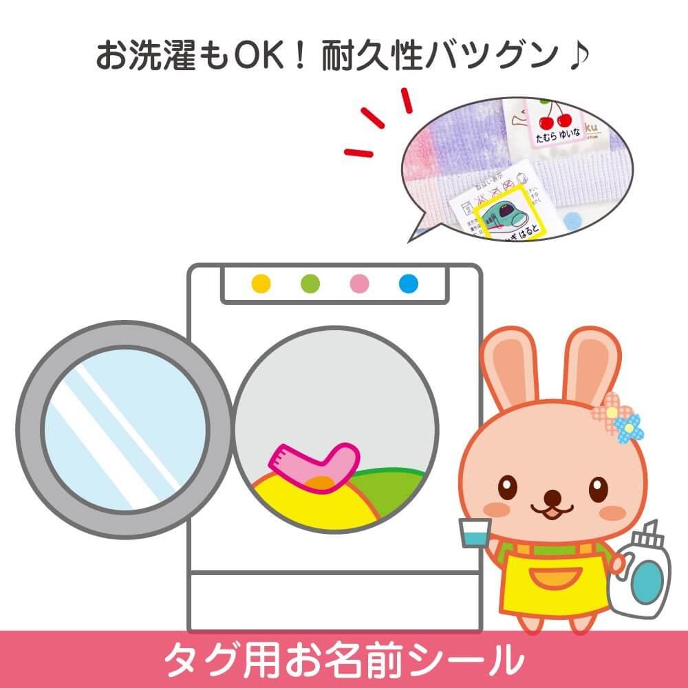 お洗濯もOK!耐久性バツグン
