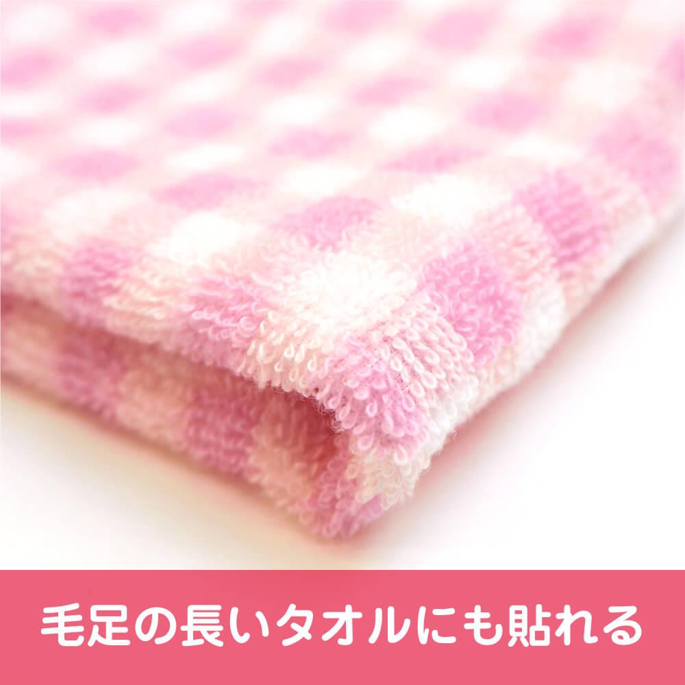 毛足の長いタオルにも貼れる
