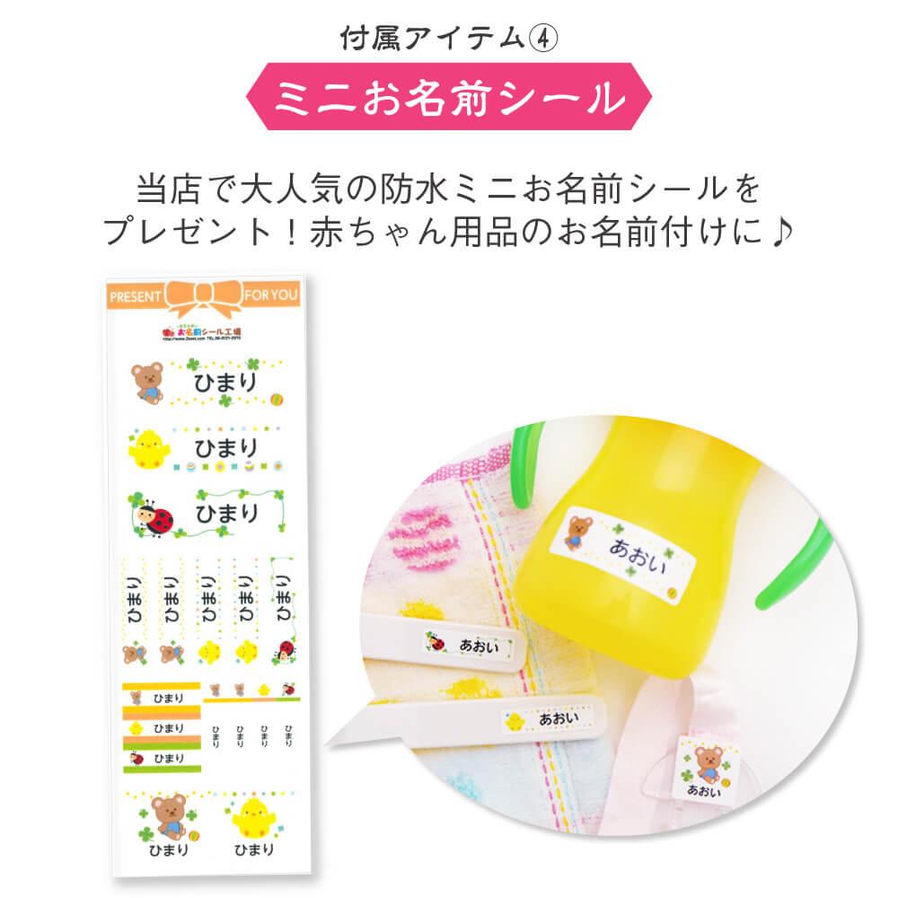 付属アイテム4.防水ミニお名前シール