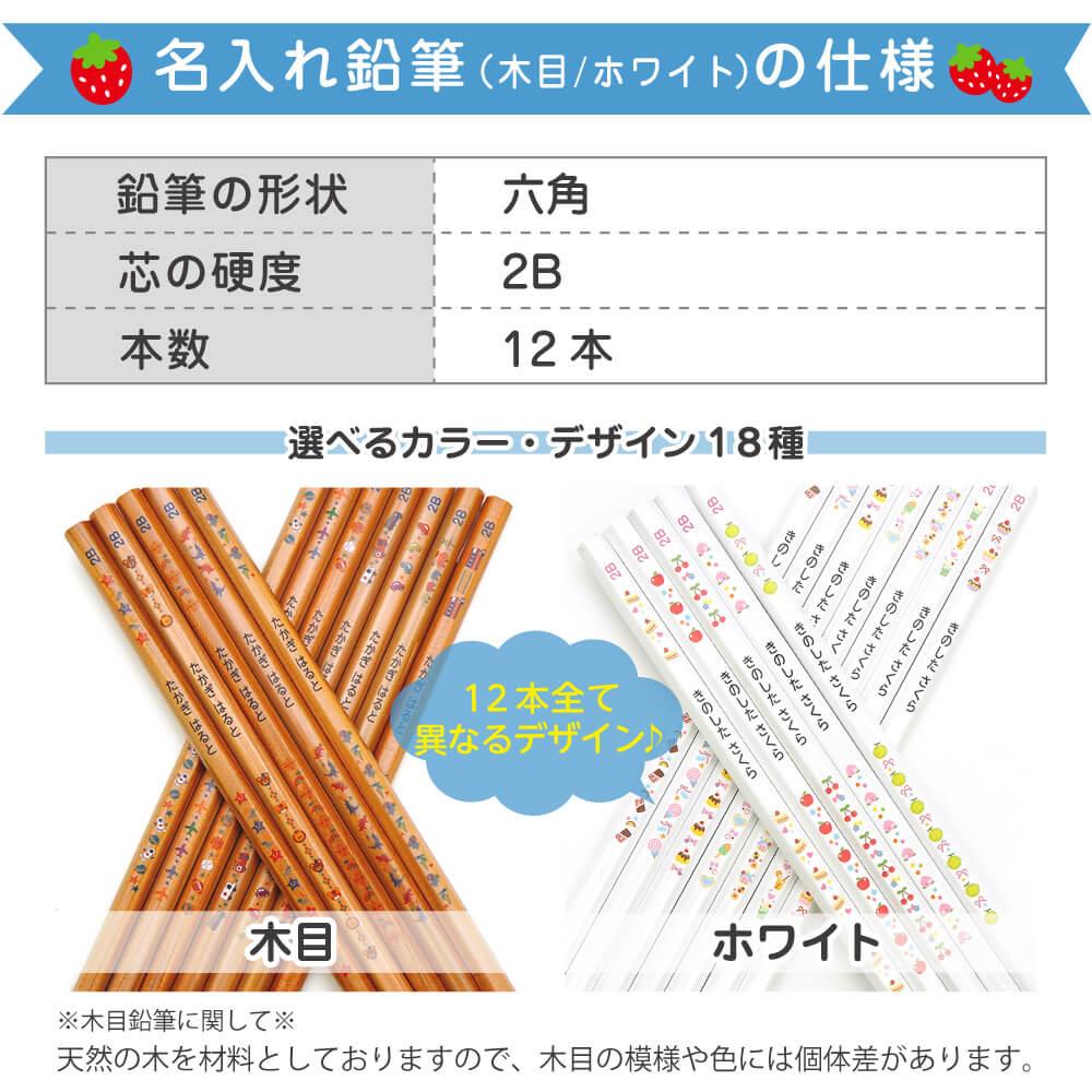 名入れ鉛筆(木目/ホワイト)の仕様1