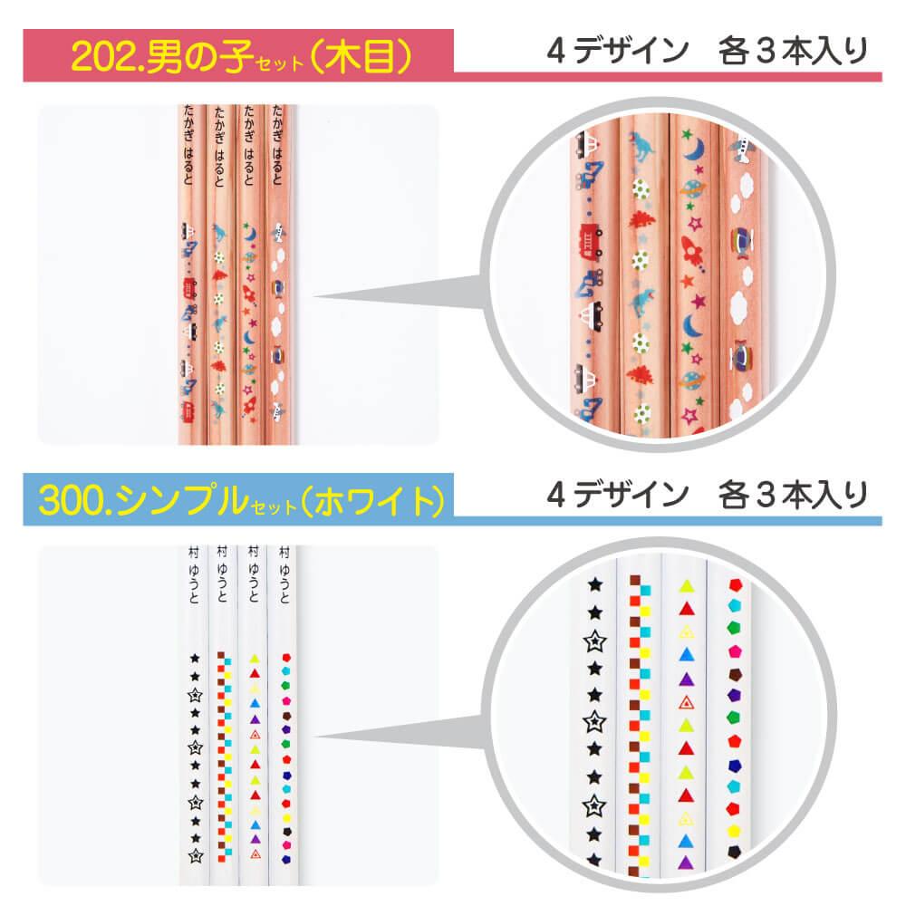 名入れ鉛筆(木目/ホワイト)の仕様3