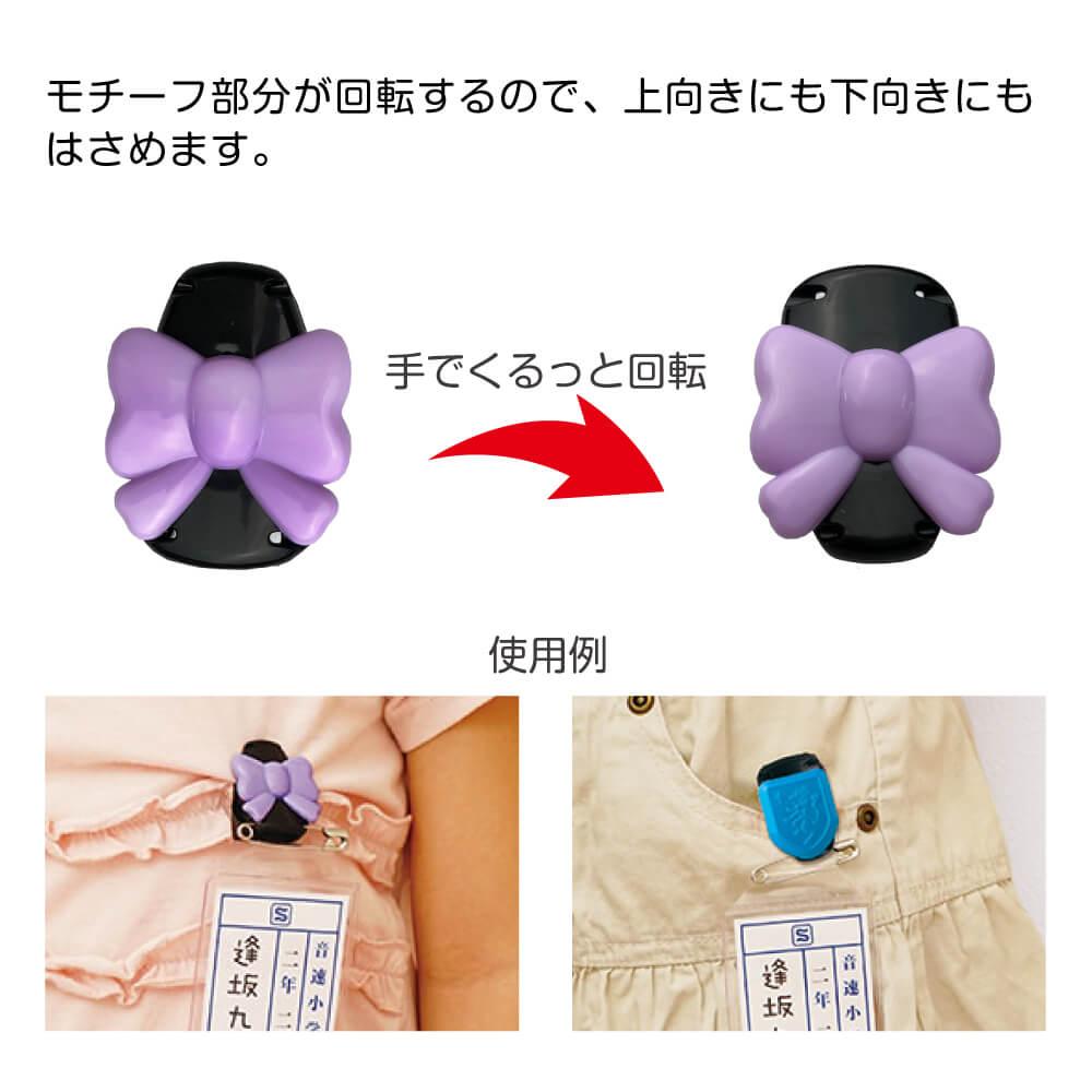 キッズクリップ 服に穴が開かない名札留めの仕様2