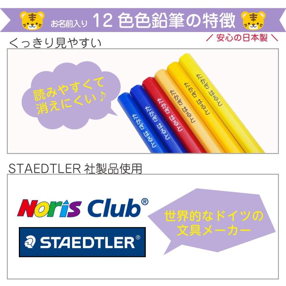 12色色鉛筆の特徴1