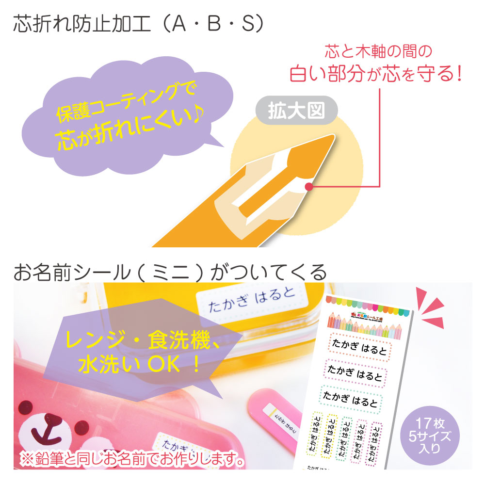 12色色鉛筆の特徴2