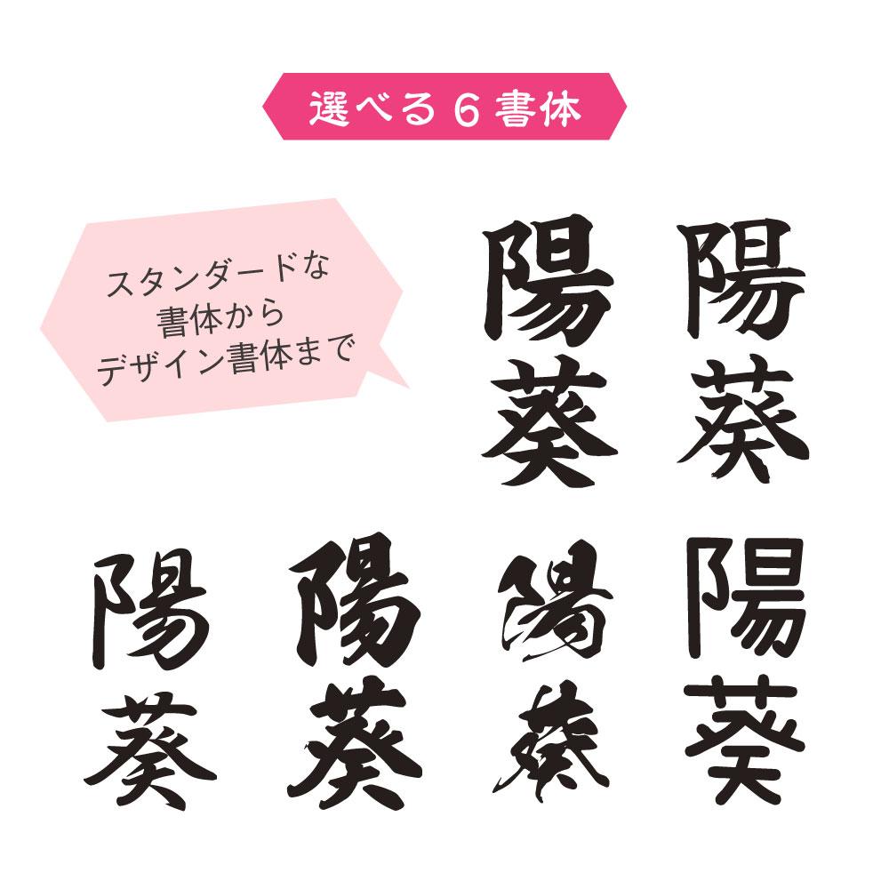 選べる書体15種類