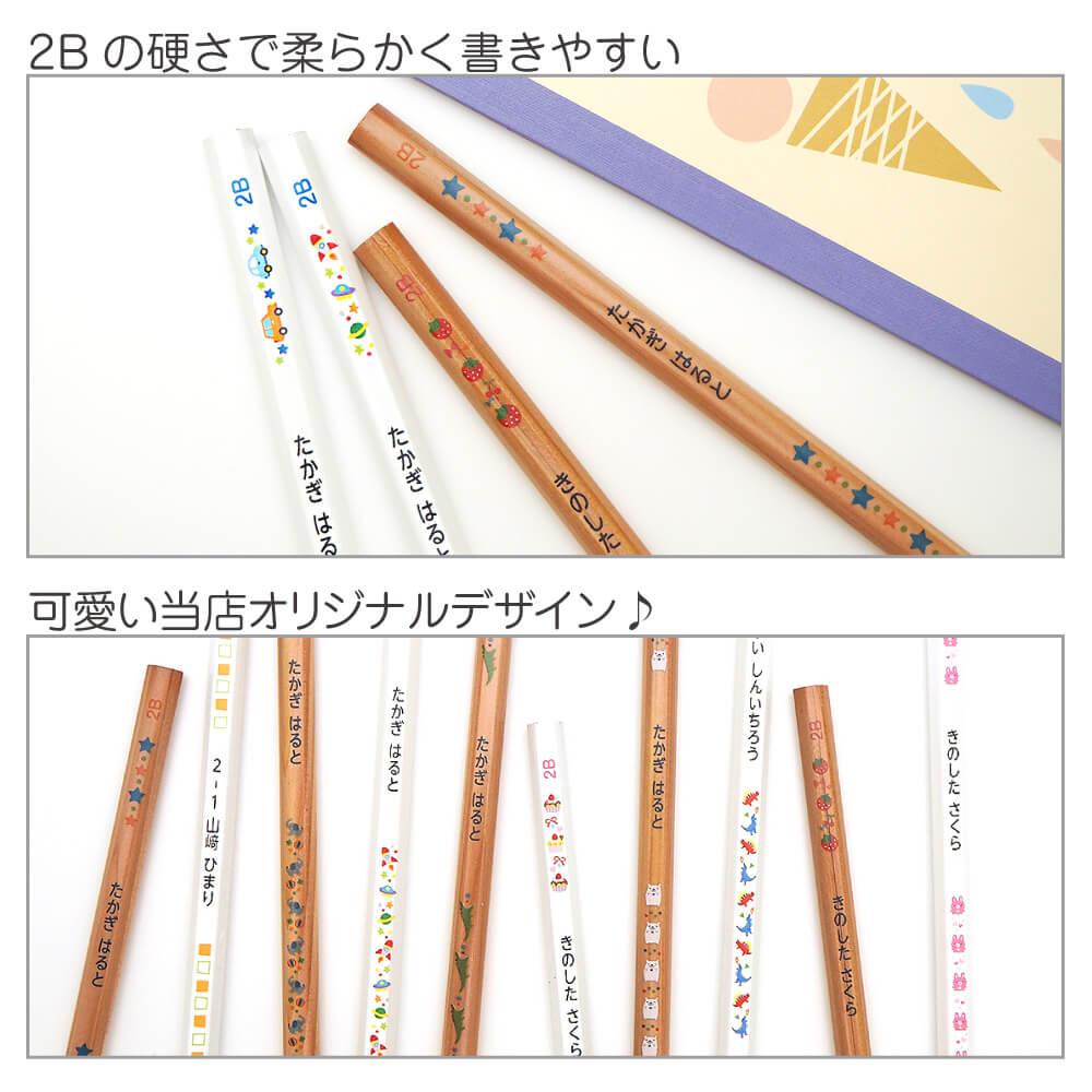 名入れ鉛筆(木目/ホワイト)の特徴