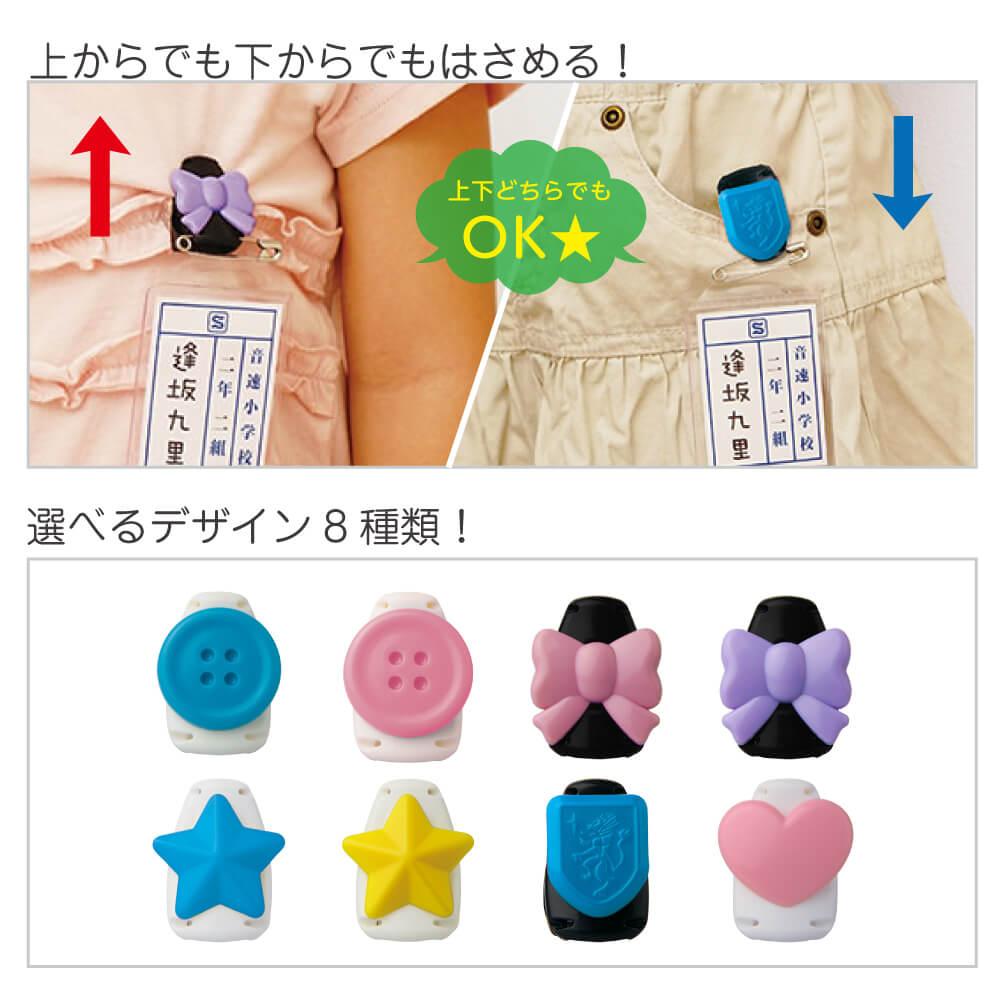 キッズクリップ 服に穴が開かない名札留めの特徴2