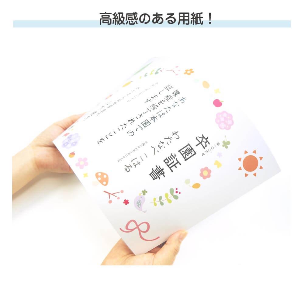 本格的な厚手の用紙を使用