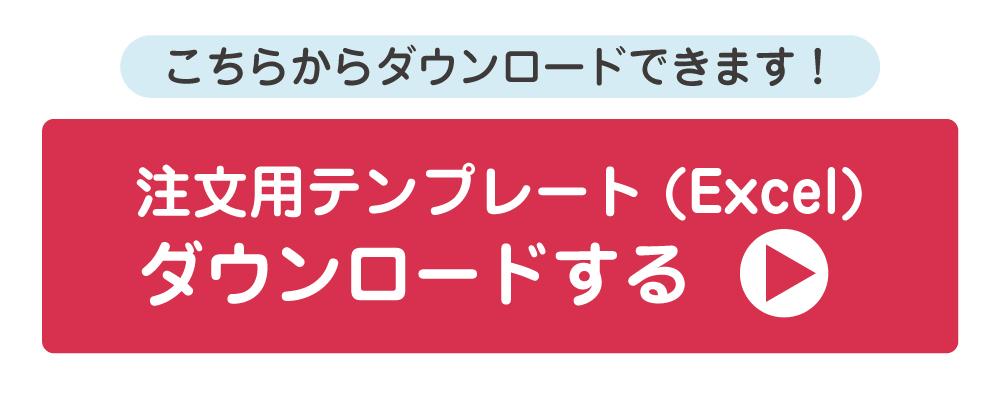 注文書ダウンロード)