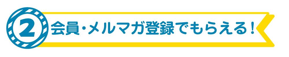 会員・メルマガ登録キャンペーン
