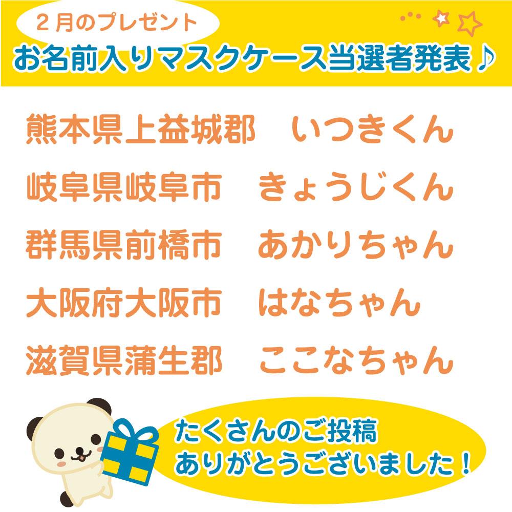 レビュー投稿キャンペーン8